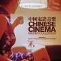 Evosound Audiophile Film Music -- Chinese Cinema Master Collection (HQCD)