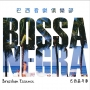 Bossa Negra -- Brazillian Essence (Rio Edition 2016) (2CD)