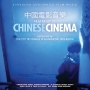 Evosound Audiophile Film Music -- Film Music of Chinese Cinema (2CD)